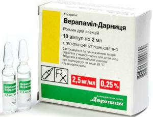 Медикамент Верапамил в ампулах