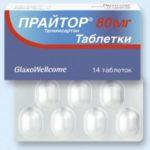 Лекарство, продлевающее жизнь Микардис