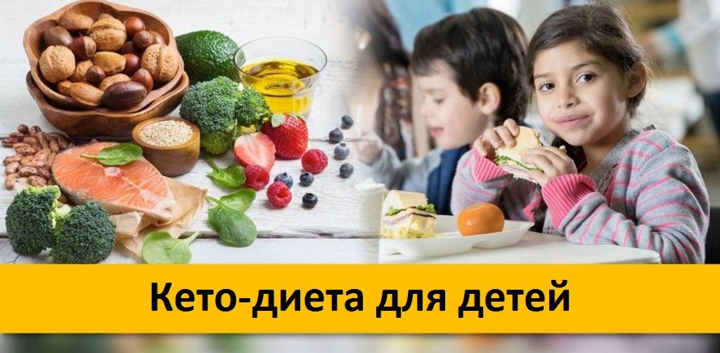 Можно ли детям кето-диету?