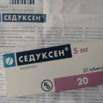 Седуксен таблетки