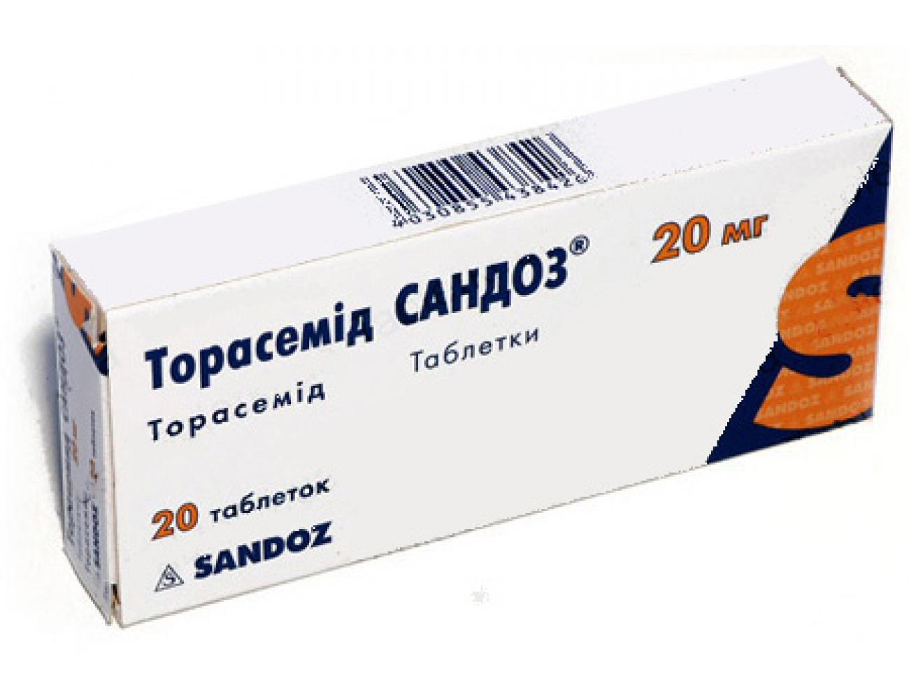 Торасемид Сандоз
