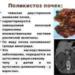 Тяжелые почечные патологии