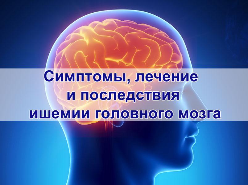 Препараты при ишемии сосудов головного мозга - Лечение ...