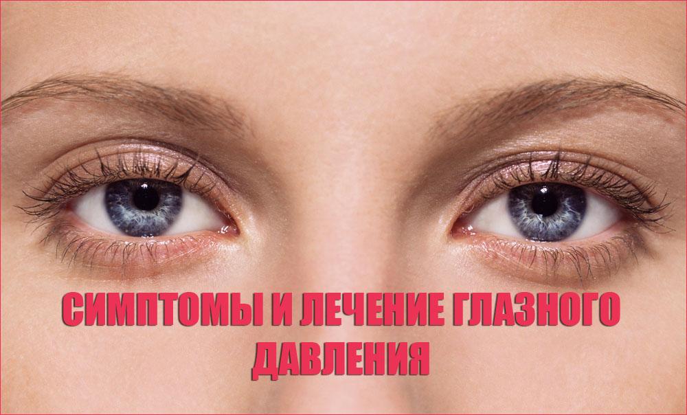 Глазное давление (внутриглазное): симптомы, лечение ...